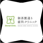 御茶園通り歯科クリニック Osaen-Dori Dental Clinic