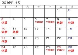 4月HP用カレンダー