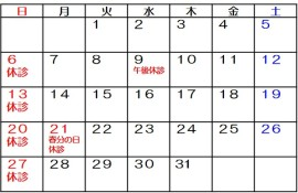 H28.3月カレンダー