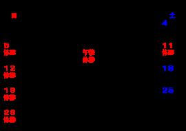 29-2月HP用カレンダー(色修正)